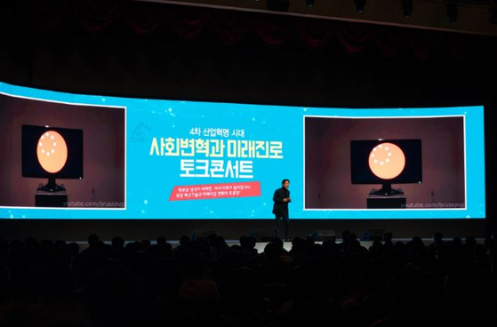 2019 사회변혁과 미래진로 토크콘서트 장동선 박사가 강연을 진행하고 있다.
