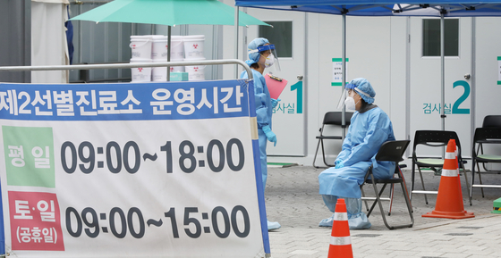 16일 오후 서울 중랑구 보건소에 마련된 신종 코로나바이러스 감염증(코로나19) 선별진료소가 한산한 모습이다. 뉴스1