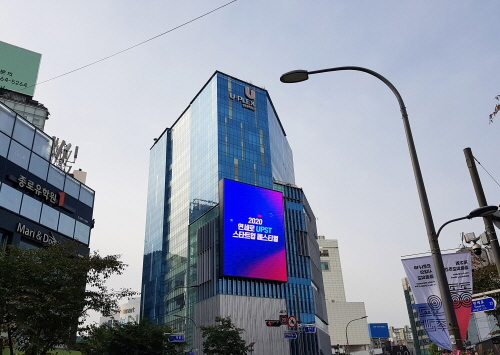 '2020 스타트업 페스티벌' 개최를 알리는 영상이 신촌 U-PLEX 옥외전광판에 송출되고 있다.