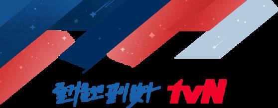 tvN 로고 [사진 tvN]