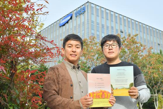 삼성SDI의 비대면 백일장에서 최우수상을 받은 김현선 프로(사진 왼쪽)와 장경호 프로. [사진 삼성SDI]