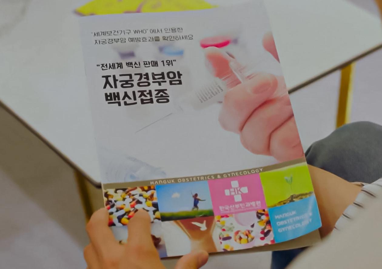 지난달 15일 방영분 중 남성인 주인공과 친구들이 산부인과에 가서 자궁경부암 예방 접종하는 장면이 화제가 됐다. 유튜브 'tvN DRAMA' 캡처