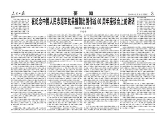 2010년 10월 26일 중국 공산당 기관지 인민일보 4면에 실린 시진핑 당시 국가부주석의 한국전 참전 60주년 기념 연설 전문. [인민일보 캡처]