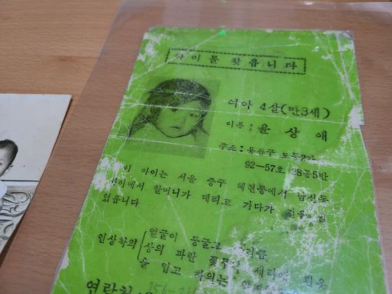 44년전 실종된 윤상애씨를 찾기위해 가족들이 직접 제작한 전단지. 윤씨는 실종된 해 미국으로 입양갔다. 김지아 기자