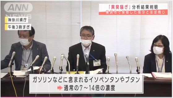 가나가와현지 지난 16일 기자회견을 열고 최근 미우라반도에서 발생하고 있는 악취의 성분 분석 결과에 대해 설명하고 있다. [TV아사히 캡쳐]