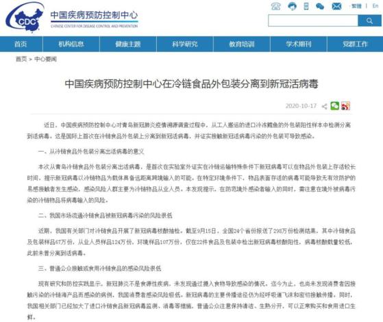 중국 질병예방통제센터는 17일 홈페이지를 통해 최근 산둥성 칭다오의 코로나 사태 기원을 조사하는 과정에서 세계 처음으로 수입 냉동식품의 포장에서 살아있는 신종 코로나바이러스를 검출했다고 말했다. [중국 질병통제센터 홈페이지 캡처]