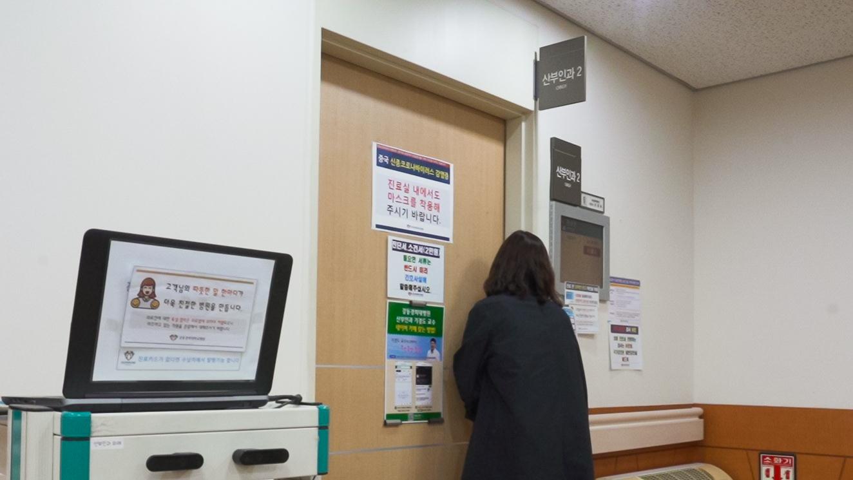 지난 6일 강동경희대병원 산부인과를 찾은 여성이 진료실로 들어가고 있다. 이시은 인턴
