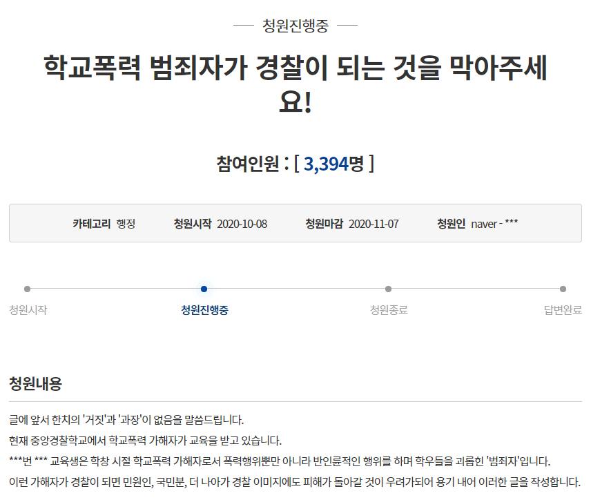 8일 청와대 국민청원 게시판에 학교폭력 가해자가 중앙경찰학교에 있고 폭로하는 내용의 글이 올라왔다. 청와대 국민청원 홈페이지 캡처