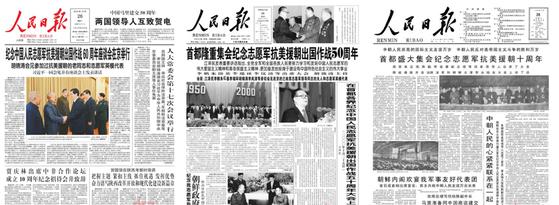 """꺾어지는 해 한국전쟁 참전 기념 행사를 보도한 중국 공산당 기관지 인민일보 1면. 2010년 10월 26일자(왼쪽)은 '중국인민지원군 항미원조 출국 작전 60주년 기념 좌담회 베이징 거행""""을 제목으로, 2000년 10월 26일자(가운데)는 '수도에서 지원군 항미원조 출국작전 50주년을 융중한 집회로 기념""""을, 1960년 10월 26일자(오른쪽)는 '수도에서 지원군 항미원조 10주년 성대한 집회로 기념""""을 각각 제목으로 달았다. [인민일보 캡처]"""