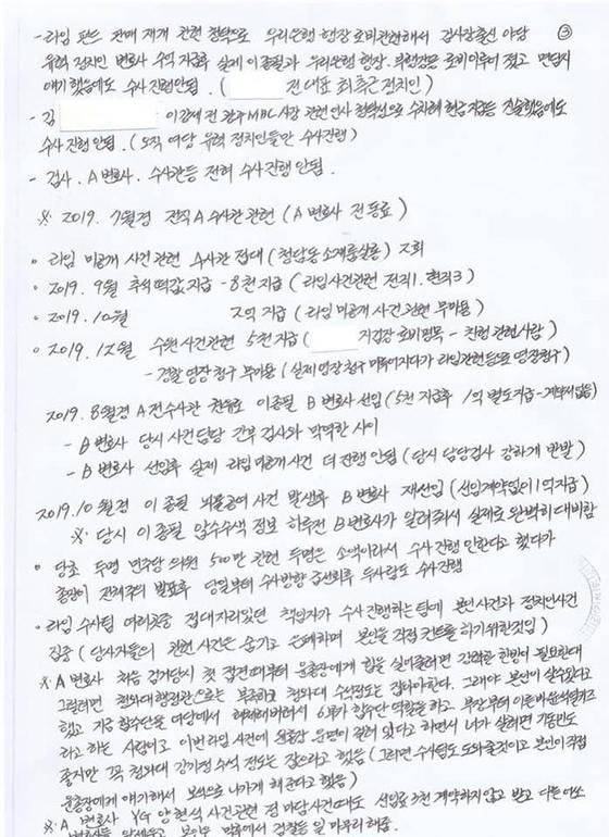 박훈 변호사가 19일 자신의 페이스북에 공개한 '김봉현 폭로 편지'. 페이스북 캡처