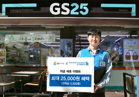 GS리테일은 19일 SC제일은행과 손잡고 적금 상품을 출시했다. 사진 GS리테일