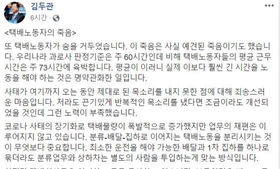 [김두관 의원 페이스북 캡쳐]