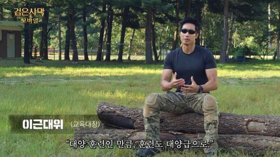 이근 전 대위가 출연한 '검은사막 모바일' 게임 광고. [사진 펄어비스 캡처]