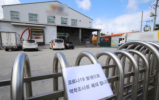 충남 청양 비본묜의 김치 공장에서 신형 코로나 바이러스 감염 (코로나 19) 확정자 집단에서 발생했다. 3 일 오전 김치 공장 정문에 코로나 19에 의한 폐쇄 안내문이 붙어있다. 뉴스 1