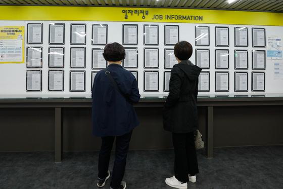 16일 서울 마포구 서부고용복지플러스센터에서 시민들이 일자리정보 게시판을 보고 있다. 뉴스1