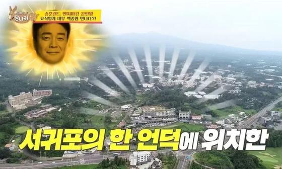 [사진 KBS2 '사장님 귀는 당나귀 귀' 캡처]