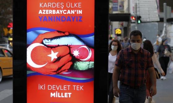 10월 12일 터키 수도 앙카라의 거리에 나고르노카라바흐에서 이르메니아와 교전 중인 아제르바이잔을 지지하는 광고판에 세워져 있다. 터키와 아제르바이잔은 같은 터키계로 언어와 풍습이 서로 가깝다. 이번 분쟁에서 터키는 아제르바이잔에 시리아인 용병 부대를 보내고 드론을 비롯한 무기를 수출하는 등 지원을 이끼지 않았다. AP=연합뉴스