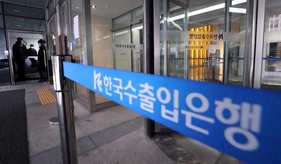 서울 영등포구 여의도 수출입은행 본점. 연합뉴스