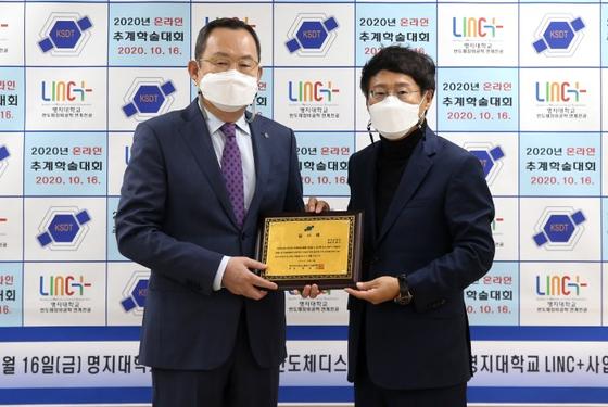 명지대학교 '한국반도체디스플레이기술학회 2020 온라인 추계학술대회' 개최