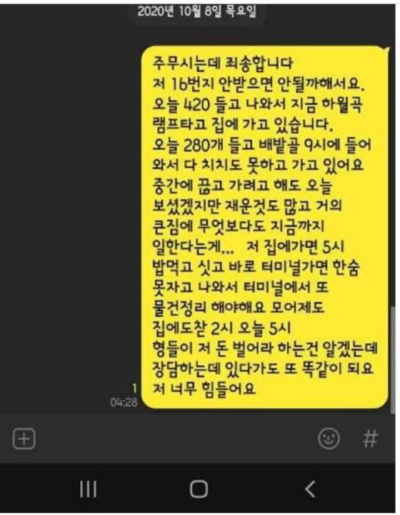 [택배노조 페이스북 캡쳐]