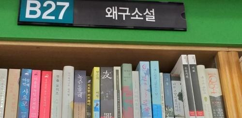 일본소설 서가가 '왜구소설'로 표기된 대전 유성구의 모 서점. 페이스북 캡처
