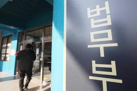 법무부 서울남부준법지원센터의 모습, [연합뉴스]