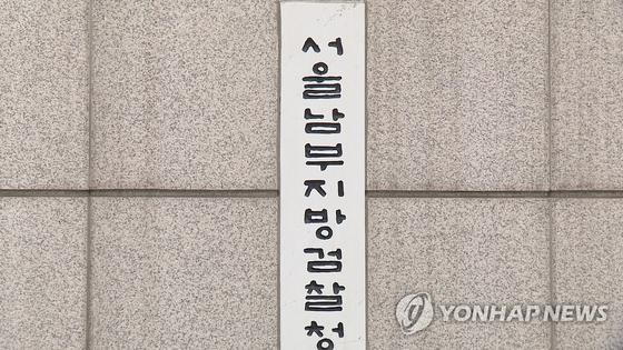 서울남부지방검찰청. 연합뉴스TV