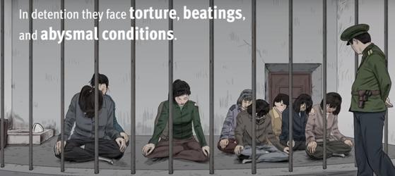국제인권단체 휴먼라이츠워치 '북한의 끔찍한 미결구금제도(Horrific Pretrial Detention System)' 보고서 내용 중 일부. 사진 휴먼라이츠워치 홈페이지 캡처
