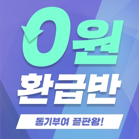 〈이미지= 이상스쿨 제공〉