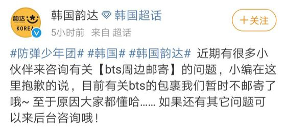 """중국 5위 물류업체 """"BTS 관련 택배 중단"""""""