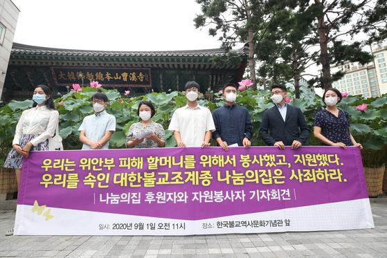 9월 1일 서울 종로구 조계사 앞에서 나눔의집 후원자와 자원봉사자 등이 기자회견을 열고 있다. 연합뉴스