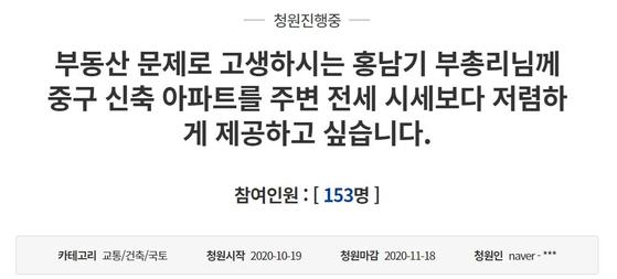 [사진 청와대 국민청원 홈페이지 캡처]