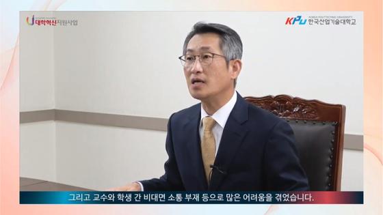 온라인 포럼에서 환영사 중인 박건수 총장