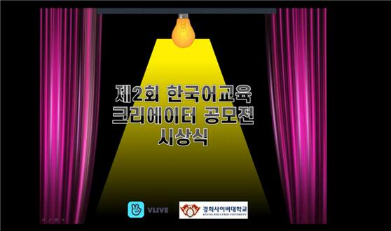 경희사이버대학교는 지난 10월 9일 '제2회 한국어교육 크리에이터 공모전 시상식'을 개최했다