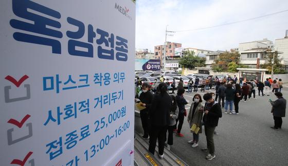 대전 서구 한국건강관리협회 대전충남지부에서 시민들이 독감 예방 접종을 하기 위해 거리를 두고 대기하고 있다. [뉴스1]