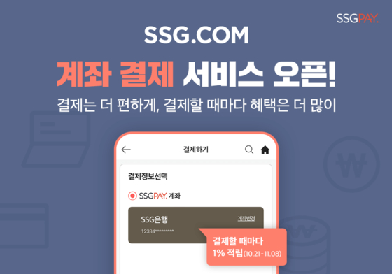 SSG닷컴이 21일 계좌 결제 서비스를 오픈했다. 사진 SSG닷컴