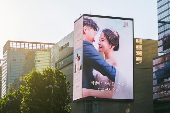 15일 서울 현대백화점면세점 무역센터점 외벽에 설치된 초대형 디지털 사이니지에서 랜선 웨딩 이벤트 영상이 나오고 있다. 현대백화점 제공=연합뉴스