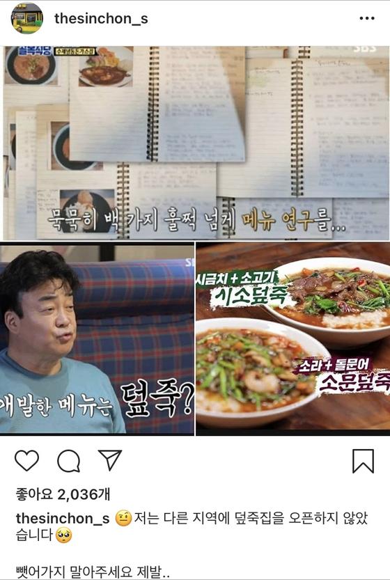 [사진 포항 신촌's 덮죽 인스타그램 캡처]