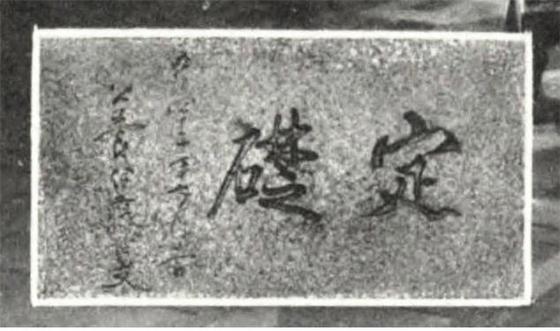 조선은행이 간행한 영문잡지 'Economic Outlines of Chosen and Manchuria'(1918)에 게재된 당시의 정초석 사진. 글씨 '定礎' 왼쪽에 '명치 42년 7월 11일 공작이등박문'이 새겨져 있다. [사진 문화재청]