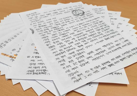 '라임자산운용(라임) 사태'의 주범으로 지목된 김봉현 전 스타모빌리티 회장이 21일 2차 '옥중 입장문'을 공개했다. [김봉현 전 회장 변호인 제공]
