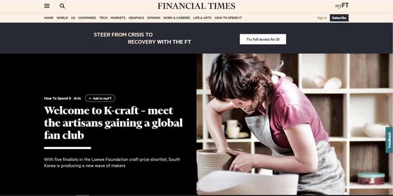 영국의 경제지 파이낸셜 타임즈가 발행하는 럭셔리 라이프스타일 매거진 '하우 투 스펜드 잇' 9일자에 소개된 'K-craft(K공예)' 기사.