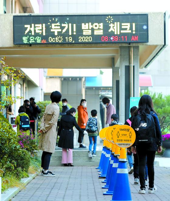 유·초·중·고 등교수업이 확대된 19일 서울 금천구 문백초등학교 어린이들이 등교하고 있다. [뉴스1]