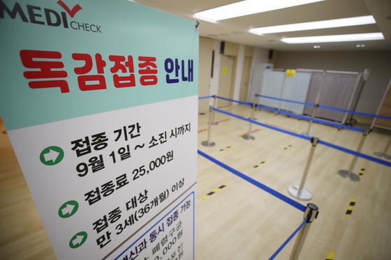 22일 오전 서울 한 의료기관의 독감 예방 접종실이 한산하다. 연합뉴스