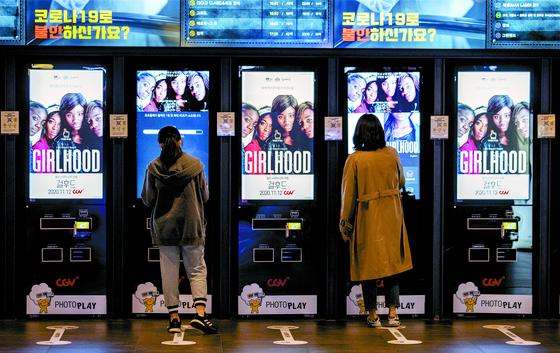 지난 19일 오후 서울 시내의 한 영화관에서 시민들이 영화예매를 하고 있다. 뉴스1