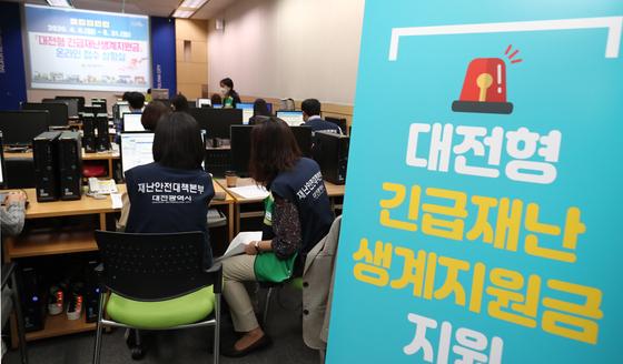 지난 4월 대전시청 전산교육장에 마련된 대전형 긴급재난생계지원금 온라인 접수 상황실에서 직원들이 업무를 처리하고 있다. [뉴스1]