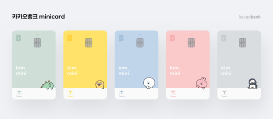 카카오뱅크 mini 실물카드. 카카오뱅크