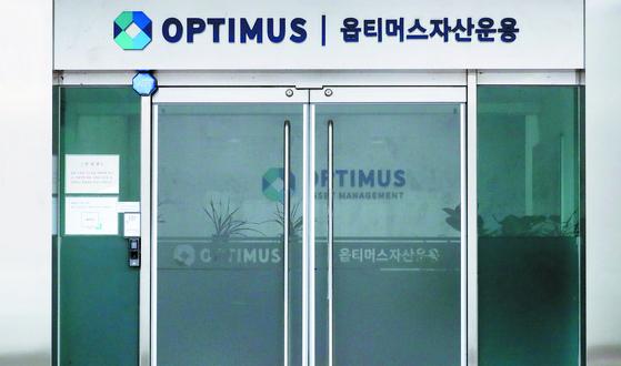 옵티머스자산운용(옵티머스) 서울 강남구 옵티머스 사무실. 뉴시스