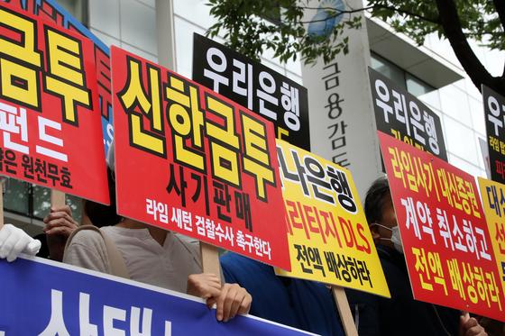 라임환매중단 사태 피해자들이 지난 6월 서울 여의도 금융감독원 앞에서 기자회견을 하고 있다. 뉴스1