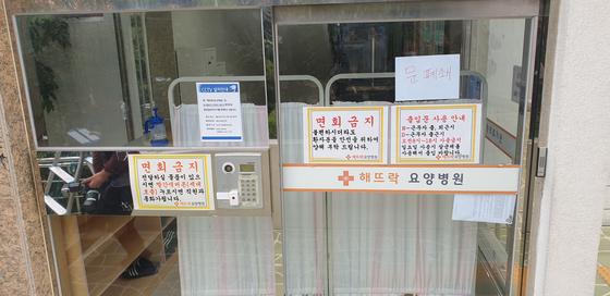 코로나19 확진자가 무더기 발생한 부산 북구 만덕동 해뜨락요양병원. 송봉근 기자