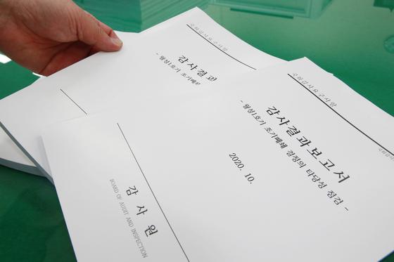 20일 오후 서울 여의도 국회 의안과에서 직원들이 감사원이 제출한 월성 1호기 조기폐쇄 결정의 타당성 점검 감사결과보고서를 정리하고 있다. 오종택 기자